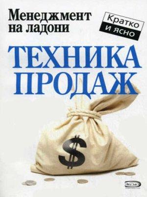 cover image of Техника продаж