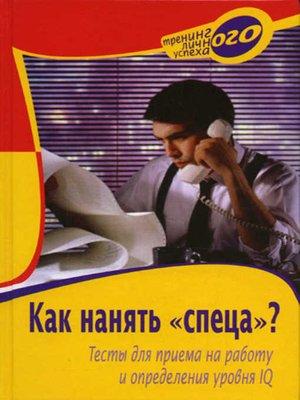 cover image of Как нанять «спеца»? Тесты для приема на работу и определения уровня IQ
