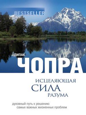 cover image of Исцеляющая сила разума