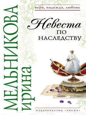 cover image of Невеста по наследству