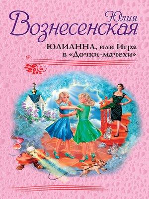 cover image of Юлианна, или Игра в «Дочки-мачехи»