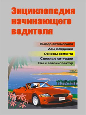 cover image of Энциклопедия начинающего водителя
