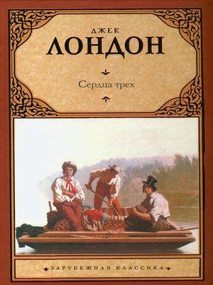 cover image of Сердца трех