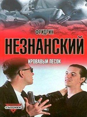 cover image of Кровавый песок