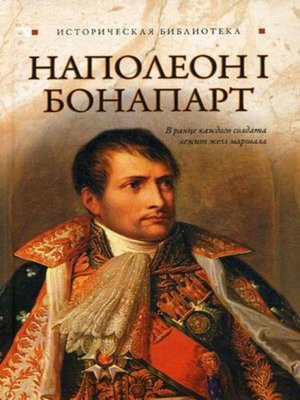 cover image of Наполеон I Бонапарт