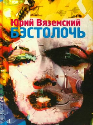 cover image of Бэстолочь (сборник)