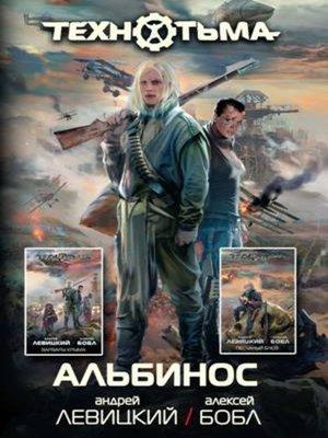 cover image of Альбинос (сборник)