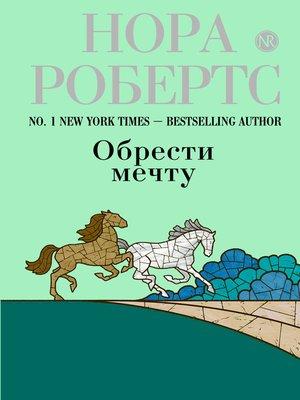 cover image of Обрести мечту