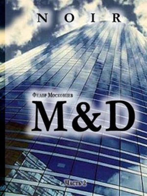 cover image of M&D
