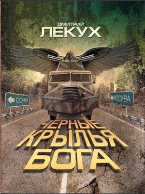cover image of Черные крылья Бога