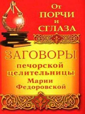 cover image of Заговоры печорской целительницы Марии Федоровской на удачу и богатство
