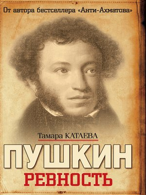cover image of Пушкин. Ревность