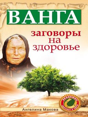 cover image of Ванга. Заговоры на здоровье