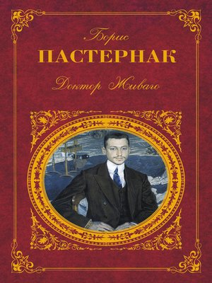 cover image of Доктор Живаго