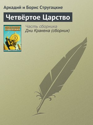 cover image of Четвёртое Царство