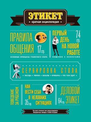 cover image of Этикет: Краткая энциклопедия