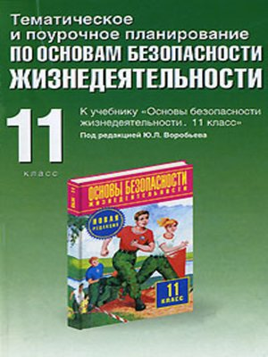 cover image of Тематическое и поурочное планирование по ОБЖ. 11 класс