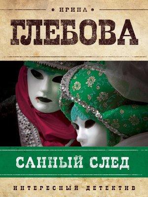 cover image of Санный след