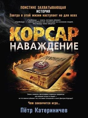 cover image of Корсар. Наваждение