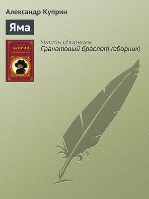 cover image of Яма
