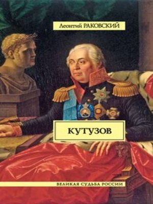 cover image of Кутузов