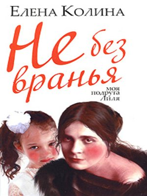 cover image of Не без вранья