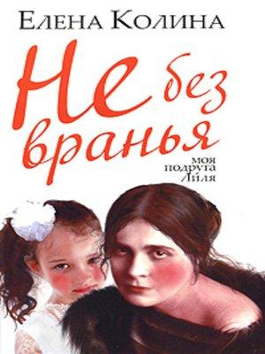 cover image of Не без вранья