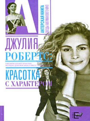 cover image of Джулия Робертс. Красотка с характером