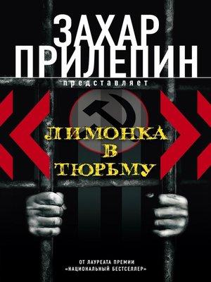 cover image of «Лимонка» в тюрьму (сборник)