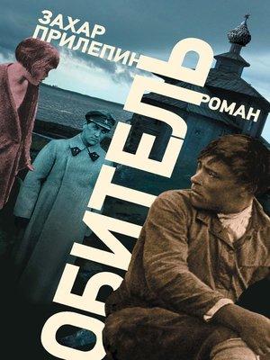 cover image of Обитель