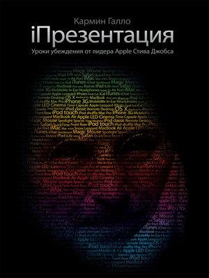 cover image of iПрезентация. Уроки убеждения от основателя Apple Стива Джобса