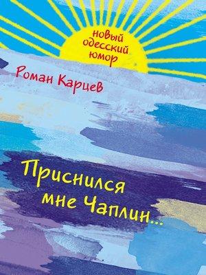 cover image of Приснился мне Чаплин...