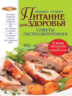 cover image of Питание для здоровья
