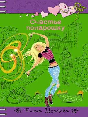 cover image of Счастье понарошку