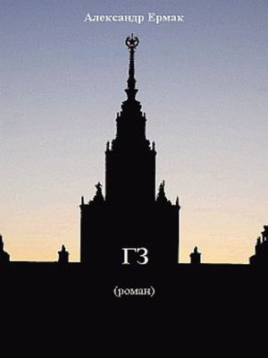 cover image of «ГЗ»