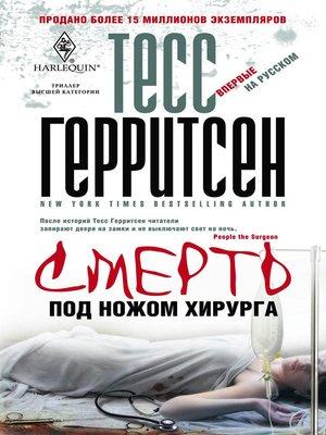 cover image of Смерть под ножом хирурга