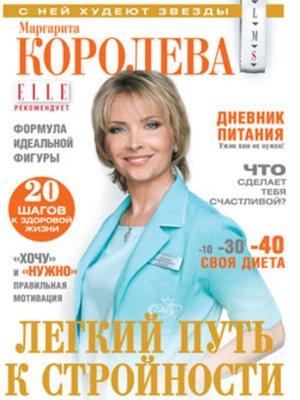cover image of Легкий путь к стройности