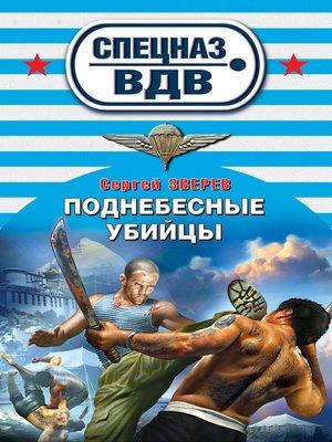 cover image of Поднебесные убийцы