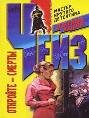 cover image of Откройте – смерть!