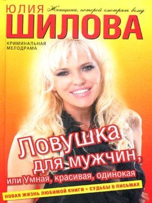 cover image of Ловушка для мужчин, или Умная, красивая, одинокая