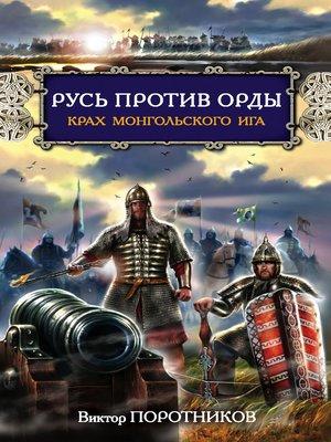 cover image of Русь против Орды. Крах монгольского Ига