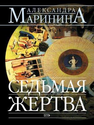 cover image of Седьмая жертва