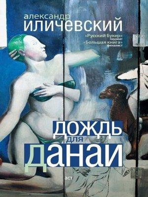 cover image of Дождь для Данаи (сборник)