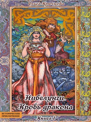 cover image of Нибелунги. Кровь дракона