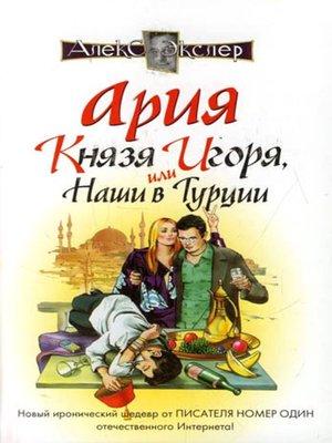 cover image of Ария князя Игоря, или Наши в Турции