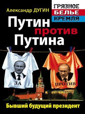 cover image of Путин против Путина. Бывший будущий президент