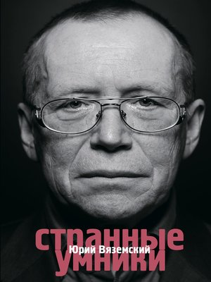 cover image of Странные умники