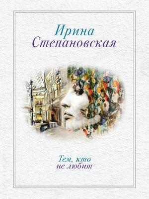 cover image of Тем, кто не любит