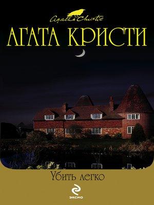 cover image of Убить легко