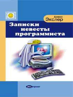 cover image of Записки невесты программиста
